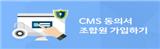CMS동의서